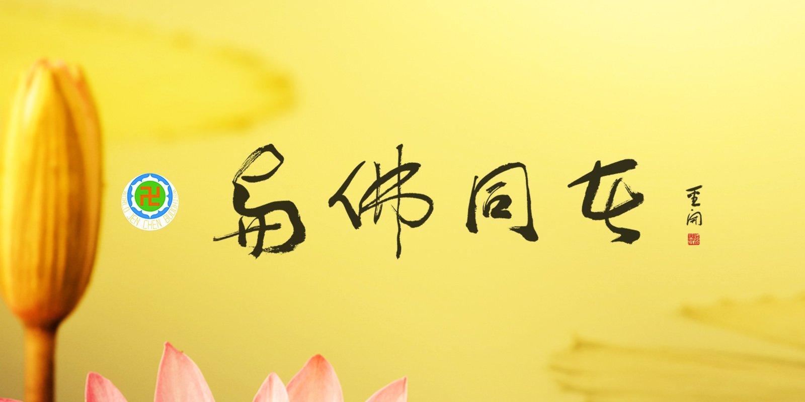 人乘佛教 淨化人心 唯佛宗 聖開法師 一無法師
